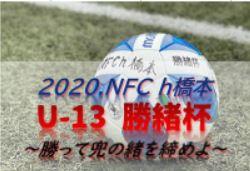 2020.NFC h橋本 U-13 勝緒杯~勝って兜の緒を締めよ~  7/4.5結果速報!次節7/23.24