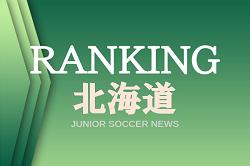 独自調査【北海道】アクセスランキング みんなが見てる高校サッカー部ってどこ?アクセスランキング【2019年度】