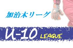 2020年度 U-10 加治木リーグ 鹿児島 7/23結果一部掲載!次節9/22