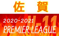 2020-2021 プレミアリーグ佐賀U-11 結果入力ありがとうございました!次節は7/18,19