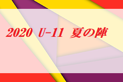 2020年度 U-11 夏の陣 (宮崎県) 組合せ掲載!7/18開催