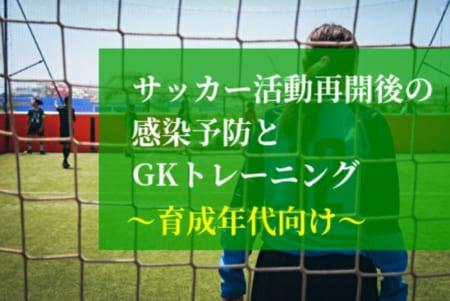 【GK】JFAアカデミー福島の実例を紹介!サッカー活動再開後の感染予防とゴールキーパートレーニングについて(育成年代向け)