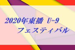 2020年東播 U-9 フェスティバル(兵庫)7/24開催!組み合わせ掲載!
