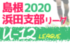 2020年度 球蹴男児U-16リーグ 日程一部変更 次回D1リーグ8/14