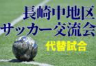 2020年度 中地区サッカー交流会(長崎県)組み合わせ掲載!6/6,7開催