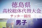 【高校総体代替大会】2020年度 徳島県高校総体代替大会 サッカー競技 男子 7/5結果速報