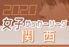 2020年度 関西女子サッカーリーグ 1部・2部リーグ7/5結果掲載!次回7/12 未判明結果情報お待ちしています!