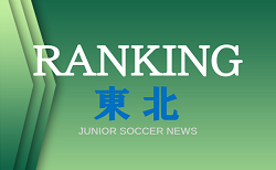 独自調査【東北】県別ランキング みんなが見てる高校サッカー部ってどこ?アクセスランキング【2019年度】