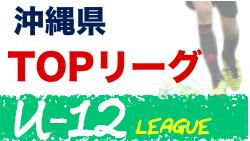 2020JFA U-12サッカーリーグ(沖縄県TOPリーグ)7/12開幕!組合せ(PDF版)掲載!
