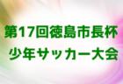 2020年兵庫県4種トップリーグ 組合せ掲載!7/18・7/19再開決定!