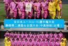 クラブ・ドラゴンズ柏 ジュニアユースセレクション(映像による応募) 5/1~受付中 2021年度 千葉県
