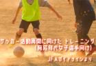 行くぞ、女子!!サッカー活動再開に向けたトレーニングの進め方(育成年代女子選手向け)JFAガイドラインより