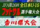 クラブテアトロジュニアユース 1次セレクション9/13,20開催!体験練習会 8/19他開催(GKのみ募集中)!2021年度 神奈川県
