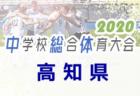 TOYAMA2020 高校スポーツ交流大会 男子サッカー大会【高校総体代替大会】全ブロック結果掲載!LIVE放送されました