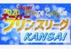 高円宮杯JFA U−18サッカーリーグ2020スーパープリンスリーグ関西 第6節9/26,27結果速報!次節10/3,4