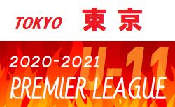 2020-2021 アイリスオオヤマプレミアリーグ東京U-11 1部2部 8/1,2結果速報!