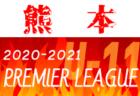 2020年度 球蹴男児U-16リーグ新規参入リーグ『DANJI CHLLENGE 』
