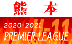 2020-2021 アイリスオーヤマプレミアリーグ熊本U-11 組合せ掲載!7/12開幕