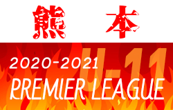2020-2021 アイリスオーヤマプレミアリーグ熊本U-11 結果速報おまちしてます!8/9