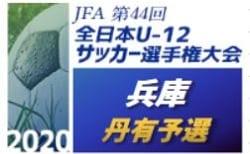 2020年度 JFA第44回全日本U-12サッカー選手権大会 兵庫大会 丹有予選 兼 第66回丹有少年サッカー大会U-12 9/27結果速報 1試合から情報提供お待ちしています