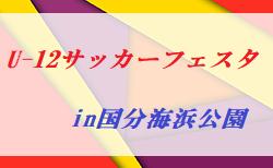 2020年度 U-12サッカーフェスタ 鹿児島 結果お待ちしています!7/4開催