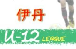 JFA U-12サッカーリーグ2020(北摂) 伊丹ブロック 7/5判明分結果 次戦は7/23
