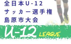2020年度 JFA 第44回全日本U-12サッカー選手権 島原市大会(長崎県)9/13結果掲載!次回10/3