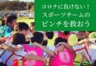富山県内高校のサッカー部監督がユースチームを支援!「街のサッカーチームを守りたい!」この思いを形にしよう!
