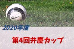 2020年度 第4回弁慶カップ 和歌山  優勝はFCジュンレーロ!