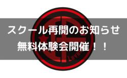If Levante フットサルスクール 体験練習会 6/17開催 2020年度 埼玉県