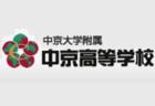 2020年度JFAトレセン沖縄女子U-12(兼選考会)延期