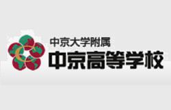 中京大中京高校 オープンスクール 10/3・11/7他開催!2021年度 愛知県
