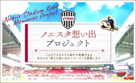 思い出をノエスタで取り戻せ!ノエビアスタジアム神戸で「新たな想い出の1ページ」を!