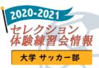 【大会中止】2020年度 北加賀地区中学校体育大会兼県予選会(石川)6/20~開幕