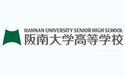 阪南大学高校 サマーフェスティバル(事前申込制) 8/28開催 2021年度 大阪府