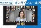 帝京高校 学校説明会8/29他開催 2020年度 東京都