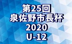 第25回泉佐野市長杯2020 U-12 大阪 7/4・7/5結果速報!情報お待ちしています。