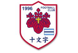 FC十文字VENTUS U-15 体験練習会7/26他開催! 2020年度 埼玉県