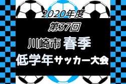 【延期 9月以降で検討中】2020年度 第37回川崎市春季低学年サッカー大会 中央大会 (神奈川県) 組合せ募集!