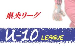 2020年度 県央リーグU-10 新潟県  10/31.11/1.3開催!組合せ決定!