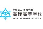 折尾愛真高校 学校見学会 8/22.9/26.11/7開催!2020年度 福岡県
