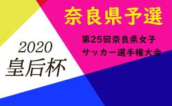 2020年度 第25回奈良県女子サッカー選手権大会 兼 皇后杯関西大会 奈良県予選 優勝はD高田FCソフィーゾ