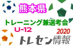 2020年度 熊本県トレセンU-12(6年生)トレーニング兼選考会開催