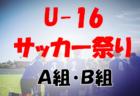 2020沖電工杯OFA第54回沖縄県サッカー祭りU-16大会(A組・B組)8/2.3.4開催!組合せ決定!