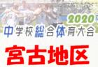 FC.L-BLOOM ジュニアユース 練習会 8/23.29他・セレクション 10/4.18他 開催!2021年度 埼玉県