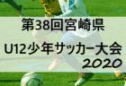 第38回MRT宮崎県U-12少年サッカー大会2020(JA共済杯) 【情報追加】  9/5.6.12.13開催!