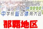 2020年度 第26回北海道クラブユースサッカー選手権(U-15)大会 道南会場 8/10結果速報!