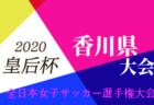 2020年度 第44回 南海放送・JAバンクえひめカップ 愛媛県U-12少年サッカー大会 中予地区予選 代表チーム決定