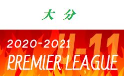 2020‐2021 アイリスオーヤマプレミアリーグ大分U-11 9/21結果速報!
