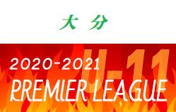 2020‐2021 アイリスオーヤマプレミアリーグ大分U-11 9/21結果速報!次節11/29